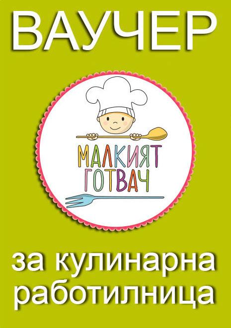 Ваучер 20 лева за кулинарна работилница Малкият готвач
