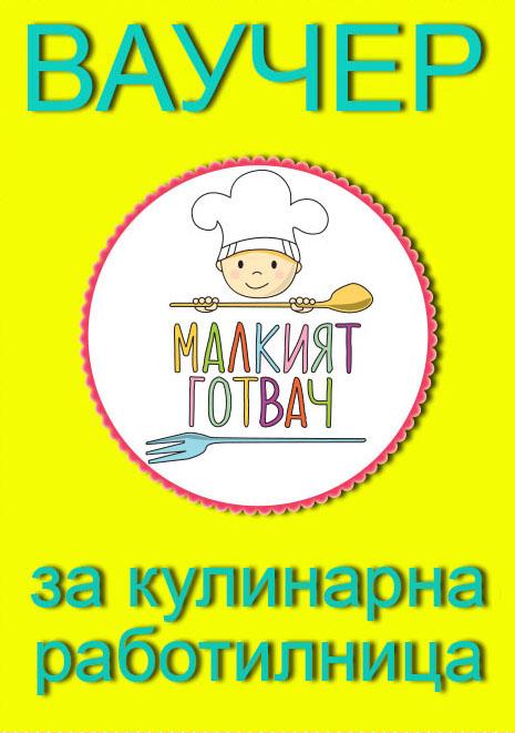 Ваучер 25 лева за кулинарна работилница Малкият готвач