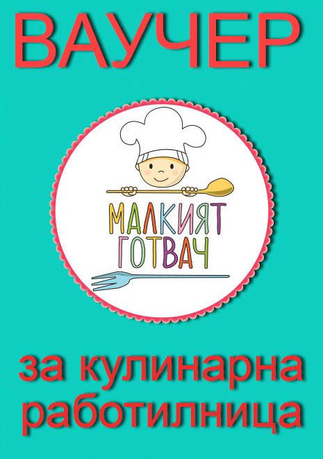 Ваучер 30 лева за кулинарна работилница Малкият готвач