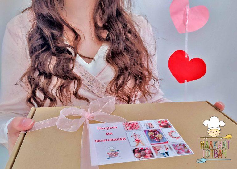 Какво да подарим за Свети Валентин?