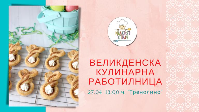 Великденска кулинарна работилница за деца
