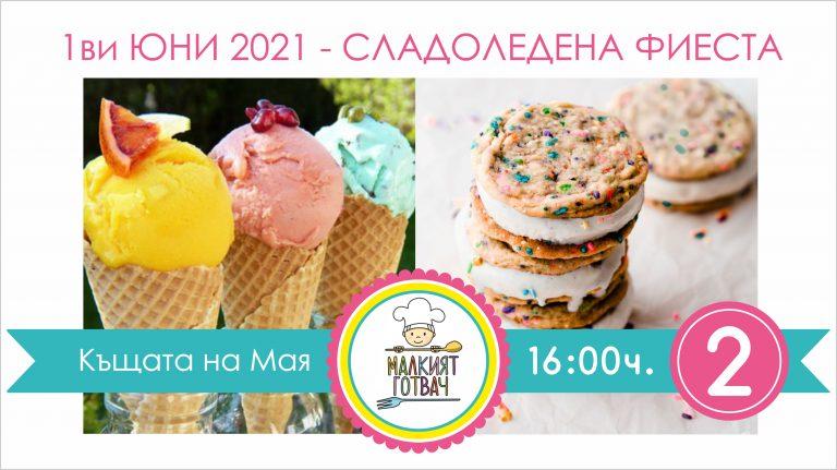 Втора група Сладоледена фиеста за   1 юни: Кулинарна работилница