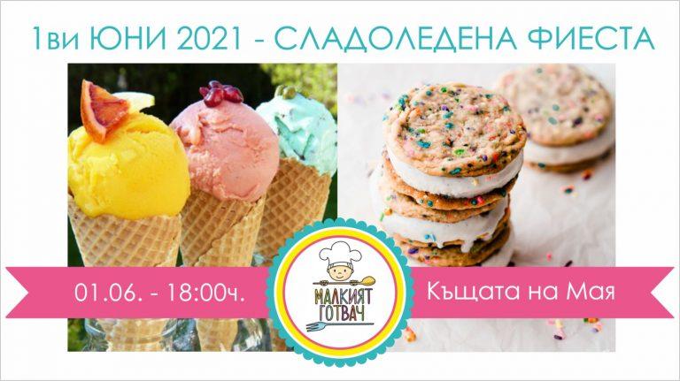 Сладоледена фиеста за     1 юни: Кулинарна работилница