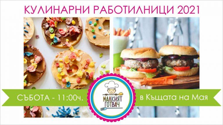 Ще сготвя аз: Кулинарна работилница за деца